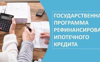 Гос программа рефинансирования ипотечного кредита
