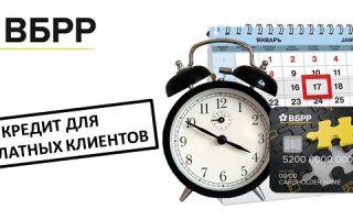 Кредит для зарплатных клиентов ВБРР