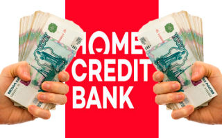 Можно ли взять второй кредит в Хоум Кредит