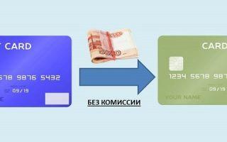 Как перевести с кредитной карты деньги без комиссии?