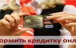 Как оформить кредитную карту Альфа Банка онлайн по паспорту