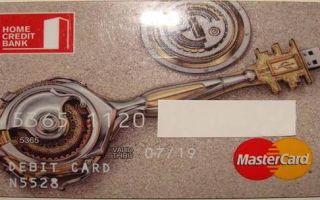 Карта Ключ от банка Хоум Кредит