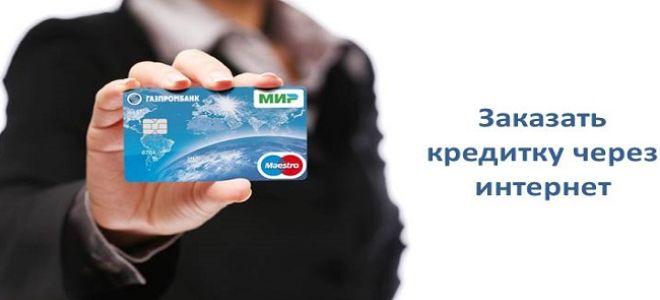 Как заказать кредитную карту Газпромбанка через интернет