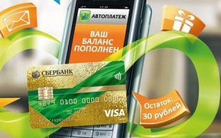 Можно ли подключить автоплатеж на кредитную карту Сбербанка?