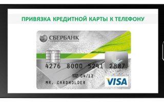 Как привязать кредитку к телефону?