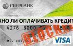 Если кредитная карта заблокирована, надо ли платить за обслуживание?