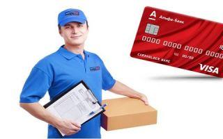 Как заказать кредитную карту Альфа Банка онлайн с доставкой