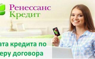 Как оплатить кредит онлайн в Ренессанс Кредит по номеру договора