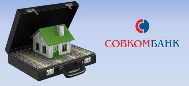 Кредит под залог недвижимости с плохой историей в Совкомбанке