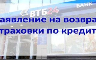 Образец заявления на возврат страховки по кредиту в ВТБ 24