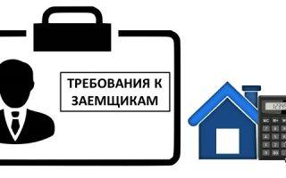 Требования к заемщикам по рефинансированию ипотеки