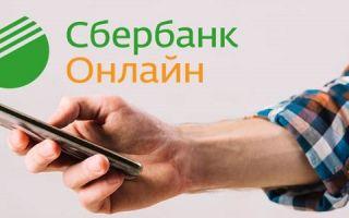 Как оформить заявку на кредит через мобильное приложение Сбербанк Онлайн