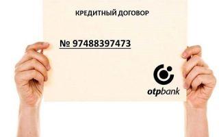 Узнать остаток кредита ОТП Банка по номеру договора