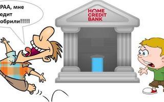 Узнать, одобрили ли кредит в Хоум Кредит Банке