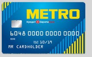 Условия кредитной карты METRO