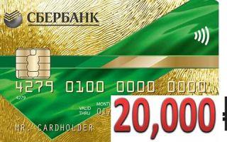 Кредитная карта Сбербанка на 20000 рублей