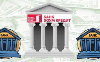 Какие банки сотрудничают с Хоум Кредит