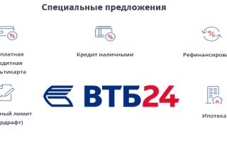 Спец предложения по кредитам ВТБ 24 для физических лиц
