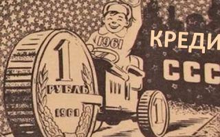 Процент по кредиту в СССР