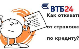 Заявление на отказ от страховки по кредиту в ВТБ 24