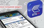 Досрочное погашение кредита в ВТБ 24 онлайн