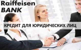 Кредит в Райффайзенбанке для юридических лиц