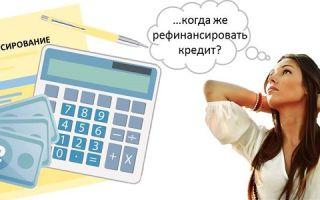 Когда лучше рефинансировать кредит?