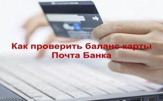 Как проверить баланс на кредитной карте Почта Банка