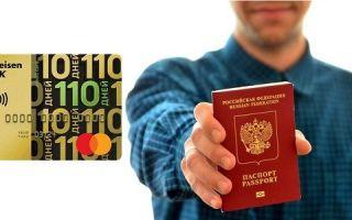 Кредитки по загранпаспорту