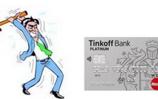 Как отказаться от оформленной кредитной карты Тинькофф?
