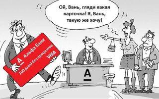 В чем подвох кредитной карты Альфа Банка?