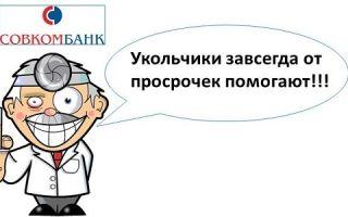 Просрочка по Кредитному доктору от Совкомбанка