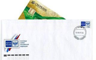 Заказать кредитную карту Сбербанка с доставкой по почте