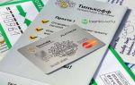 Заказать кредитную карту Тинькофф онлайн с доставкой по почте