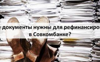 Какие документы нужны для рефинансирования в Совкомбанке?