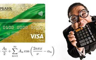 Пример расчета по кредитной карте Сбербанка