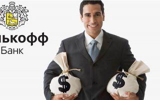 Условия кредита для ИП в Тинькофф Банке