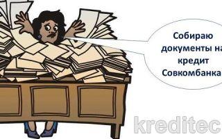 Какие документы нужны для получения кредита в Совкомбанке?