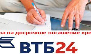 Заявка на досрочное погашение кредита в ВТБ 24