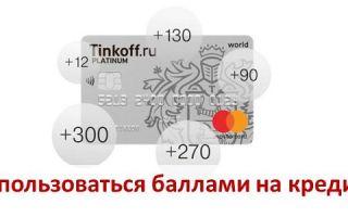 Как пользоваться баллами на кредитной карте Тинькофф
