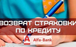 Возврат страховки по кредиту в Альфа Банке при досрочном погашении
