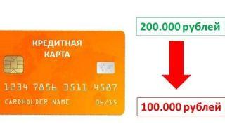 Что означает уменьшен кредитный лимит?
