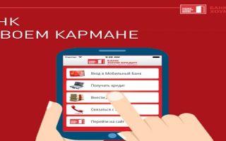 Оплата кредита через приложение Хоум Кредит