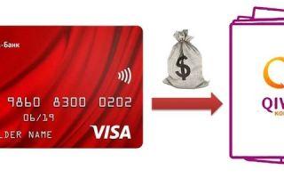 Как перевести деньги с кредитной карты Альфа-Банка на Киви?