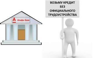 Кредит без официального трудоустройства в Альфа Банке