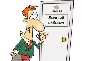 Оплата кредита в Тинькофф Банке через личный кабинет