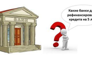 Какие банки дают рефинансирование кредита на 5 лет?