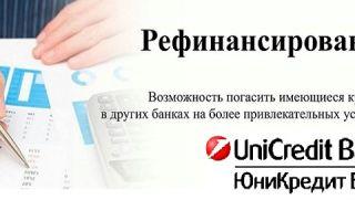 Рефинансирование кредитов других банков в Юникредит