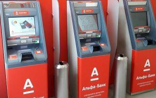 Как пополнить кредитную карту Альфа-Банка через терминал?
