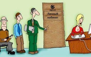 Проверить остаток по кредиту ОТП Банка через личный кабинет